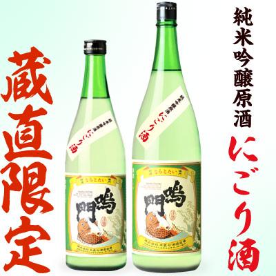 鳴門鯛 純米吟醸原酒 にごり酒【蔵直限定】 山田錦65%、雄町35%使用