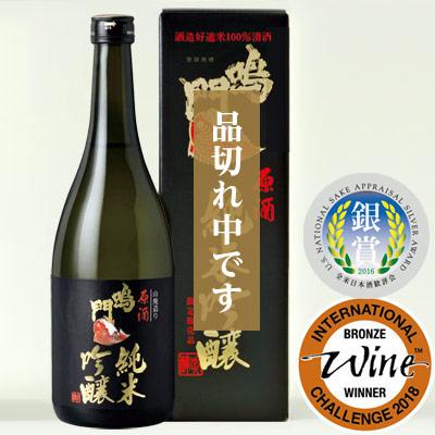 【IWC2018受賞・全米日本酒歓評会2016受賞】鳴門鯛 純米吟醸原酒 720ml