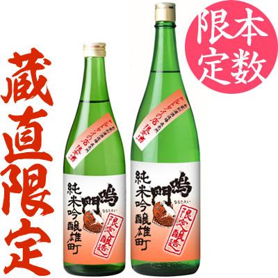 鳴門鯛 純米吟醸 雄町【数量限定】