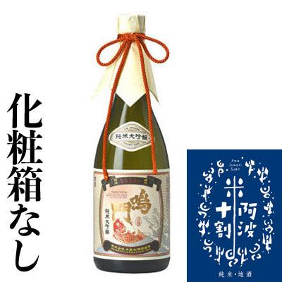 鳴門鯛 純米大吟醸 720ml[箱なし]