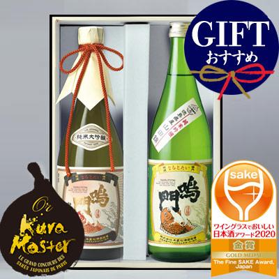 鳴門鯛 プレミアム授賞酒ギフト[純米大吟醸&純米吟醸]