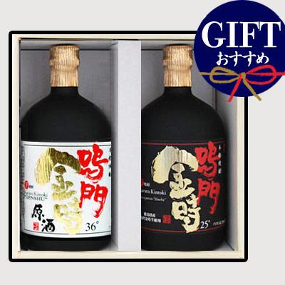 ギフト 鳴門金時芋焼酎+鳴門金時芋焼酎【原酒】