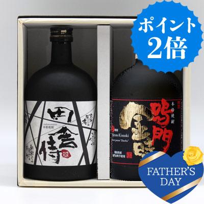 父の日ギフト「鳴門金時芋焼酎」+玄米焼酎「田舎侍」