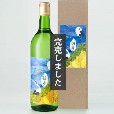 鳴門鯛 特別純米 コウノトリの酒 朝と夕