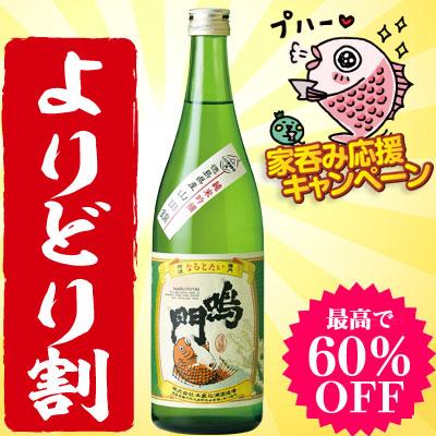 (よりどり割)鳴門鯛 純米吟醸 720ml