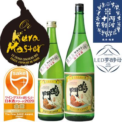 鳴門鯛 純米吟醸【Kura Master2020純米酒部門金賞/ワイングラスでおいしい日本酒アワード2020金賞】