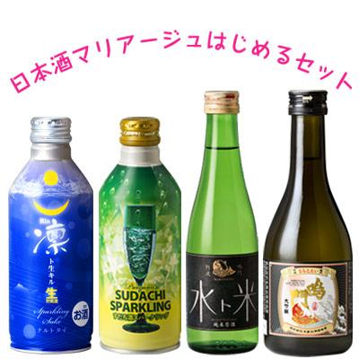 日本酒マリアージュはじめるセット