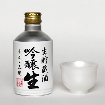 生貯蔵酒ミニ缶