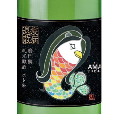 鳴門鯛 純米原酒 水ト米 アマビエラベル 720ml