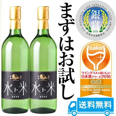 ナルトタイ 純米原酒 水ト米 お試し2本組 ネットショップ限定品