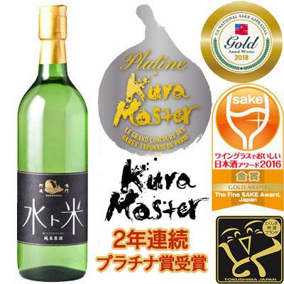 ナルトタイ 純米原酒 水ト米 720ml【Kura Master2020・2019プラチナ賞受賞】