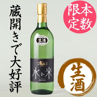 ナルトタイ 純米 水ト米【生原酒】720ml<限定販売>