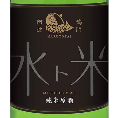 ナルトタイ 純米原酒 水ト米 720ml