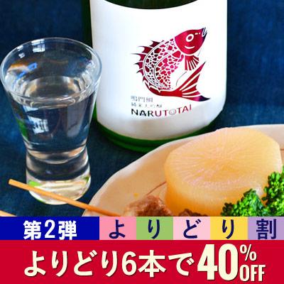 (よりどり割)鳴門鯛 純米大吟醸 凪ほのか 720ml