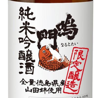 鳴門鯛 純米吟醸 中取り生 1800ml