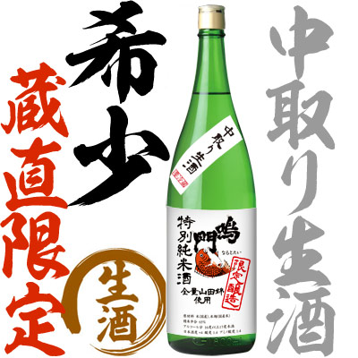 鳴門鯛 特別純米 中取り生酒1800ml【蔵直限定】