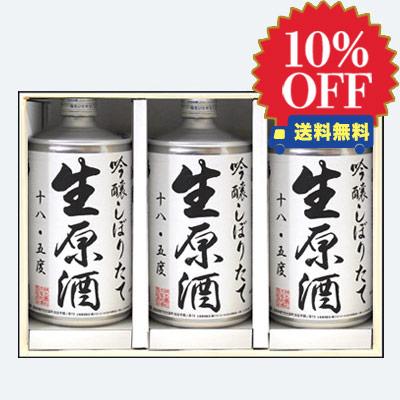 【冬ギフト割 送料無料&10%オフ】鳴門鯛 生缶 3本組