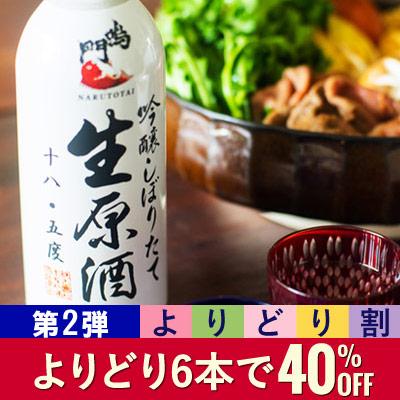 (よりどり割)鳴門鯛 吟醸しぼりたて生原酒500ml(生缶スリム)