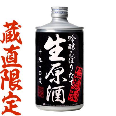 """鳴門鯛 """"無濾過""""生缶"""