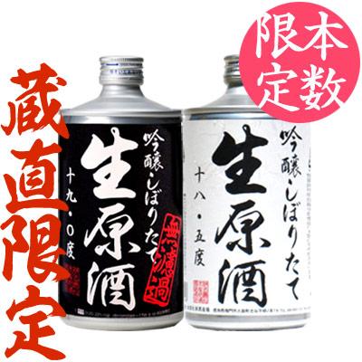"""鳴門鯛 """"無濾過""""生缶&生缶 呑み比べセット【蔵直限定】"""