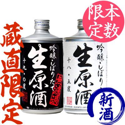 """鳴門鯛""""無濾過""""生缶&生缶セット"""