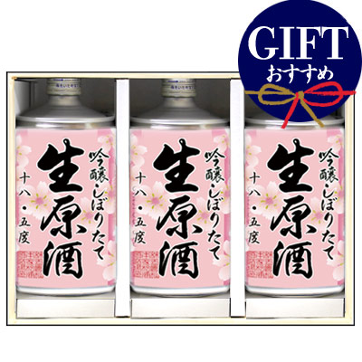ギフト 鳴門鯛 生缶 桜ラベル3本組<ネットショップ限定>