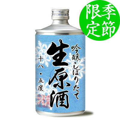 鳴門鯛 吟醸しぼりたて生原酒 生缶 冬ラベル<ネットショップ限定>