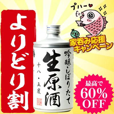 (よりどり割)鳴門鯛 吟醸しぼりたて生原酒 720ml(生缶)