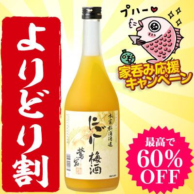 (よりどり割)松浦 にごり梅酒 720ml