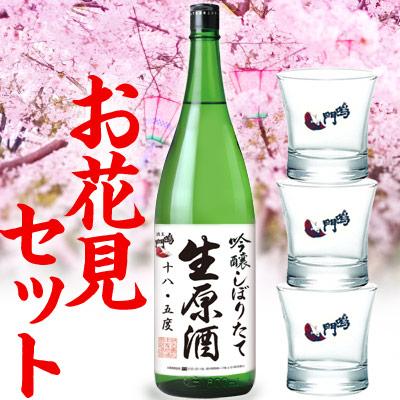 【お花見セット】鳴門鯛 吟醸しぼりたて生原酒 1800ml+ぐい呑みグラス3個