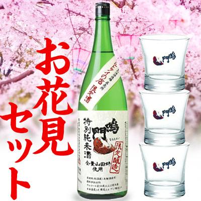 【お花見セット】鳴門鯛 特別純米酒(全量山田錦)1800ml+ぐい呑みグラス3個