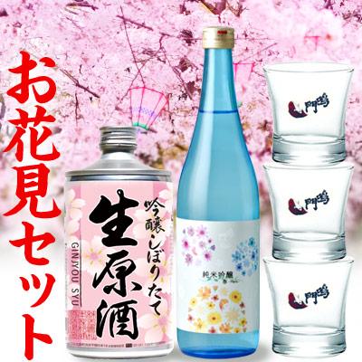 【お花見セット】鳴門鯛 生缶桜ラベル+純米吟醸 春-Haru-+ぐい呑みグラス3個