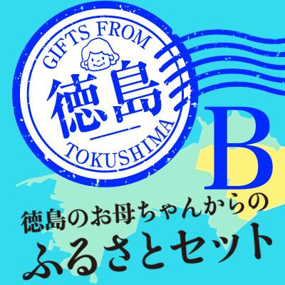 徳島のお母ちゃんからのふるさとセット(B)【送料無料】