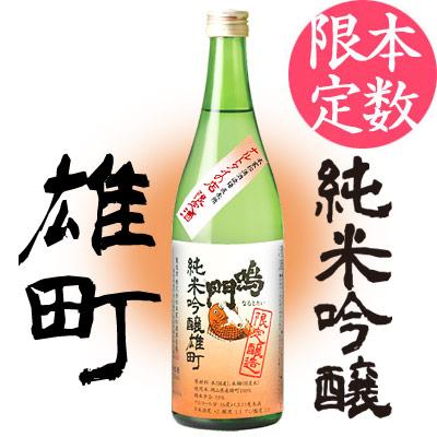 鳴門鯛 純米吟醸 雄町 720ml【数量限定】