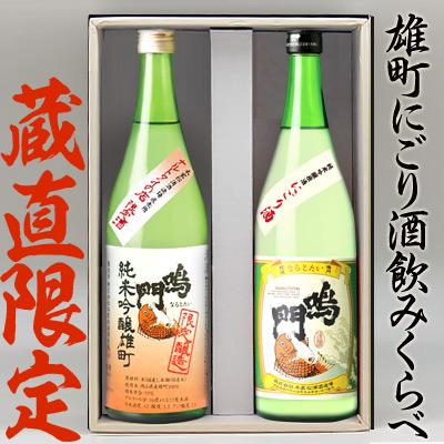 鳴門鯛 雄町&にごり酒 呑み比べセット【蔵直限定】