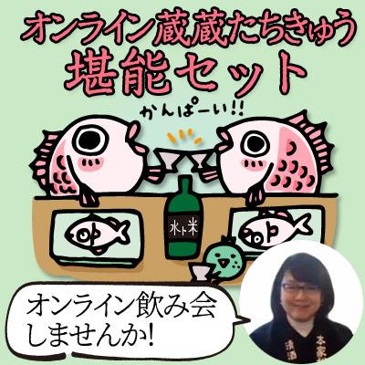 オンライン蔵蔵たちきゅう堪能セット(参加券付き、グラスプレゼント)【送料無料】