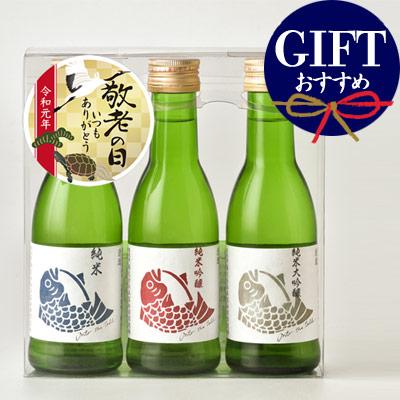 ナルトタイ Onto the table 180ml ミニサイズ飲みくらべセット【敬老の日】