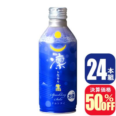 鳴門鯛 凛ト生キル スパークリング 24本組【決算価格 50%OFF】