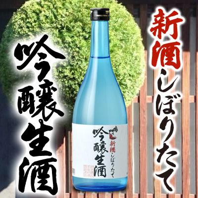 鳴門鯛 新酒しぼりたて 吟醸生酒 720ml