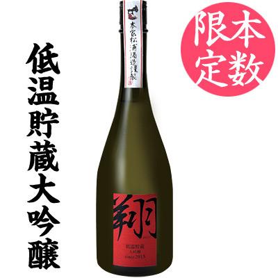 鳴門鯛 低温貯蔵 大吟醸【翔】720ml