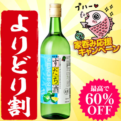(よりどり割)しゅムリエ すだち酒 720ml