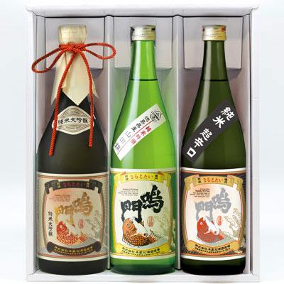 """鳴門鯛の""""純米酒""""堪能セット<3本組・化粧箱入り>"""