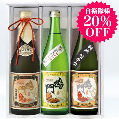 """自衛隊様特別価格 鳴門鯛の""""純米酒""""堪能セット"""