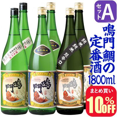 【まとめ買い10%オフ】Aセット・鳴門鯛の定番酒(1800ml×6本)