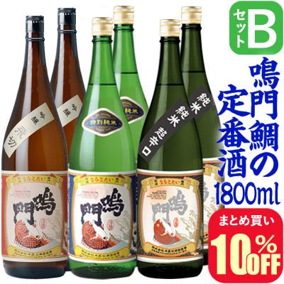 【まとめ買い10%オフ】Bセット・鳴門鯛の定番酒(1800ml×6本)