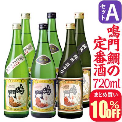 【まとめ買い10%オフ】Aセット・鳴門鯛の定番酒(720ml×6本)