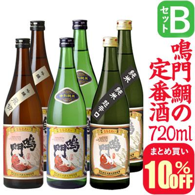【まとめ買い10%オフ】Bセット・鳴門鯛の定番酒(720ml×6本)