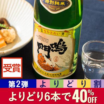 (よりどり割)鳴門鯛 特別純米 720ml