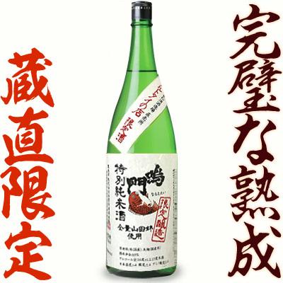 【お花見セット】鳴門鯛 特別純米酒(全量山田錦)1800ml
