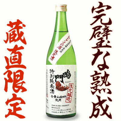 鳴門鯛 特別純米酒(全量山田錦)720ml【蔵直限定】